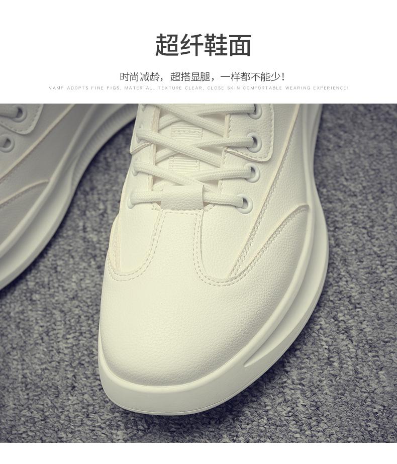 男鞋秋季2019新款小白鞋男夏季透气韩版潮鞋休闲皮鞋板鞋百搭鞋子商品详情图