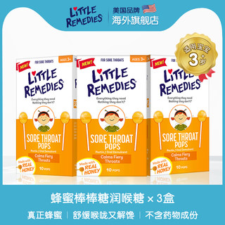 LITTLE REMEDIES US imports of natural honey lollipops for children 3 boxes