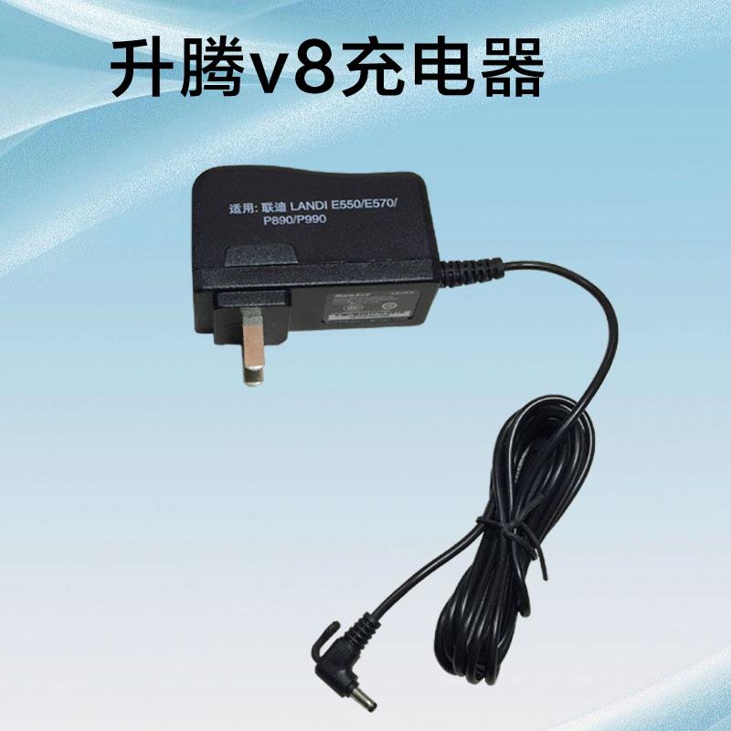 包邮全新升腾V8充电器直充电源适配器V8充电器9V2.5A