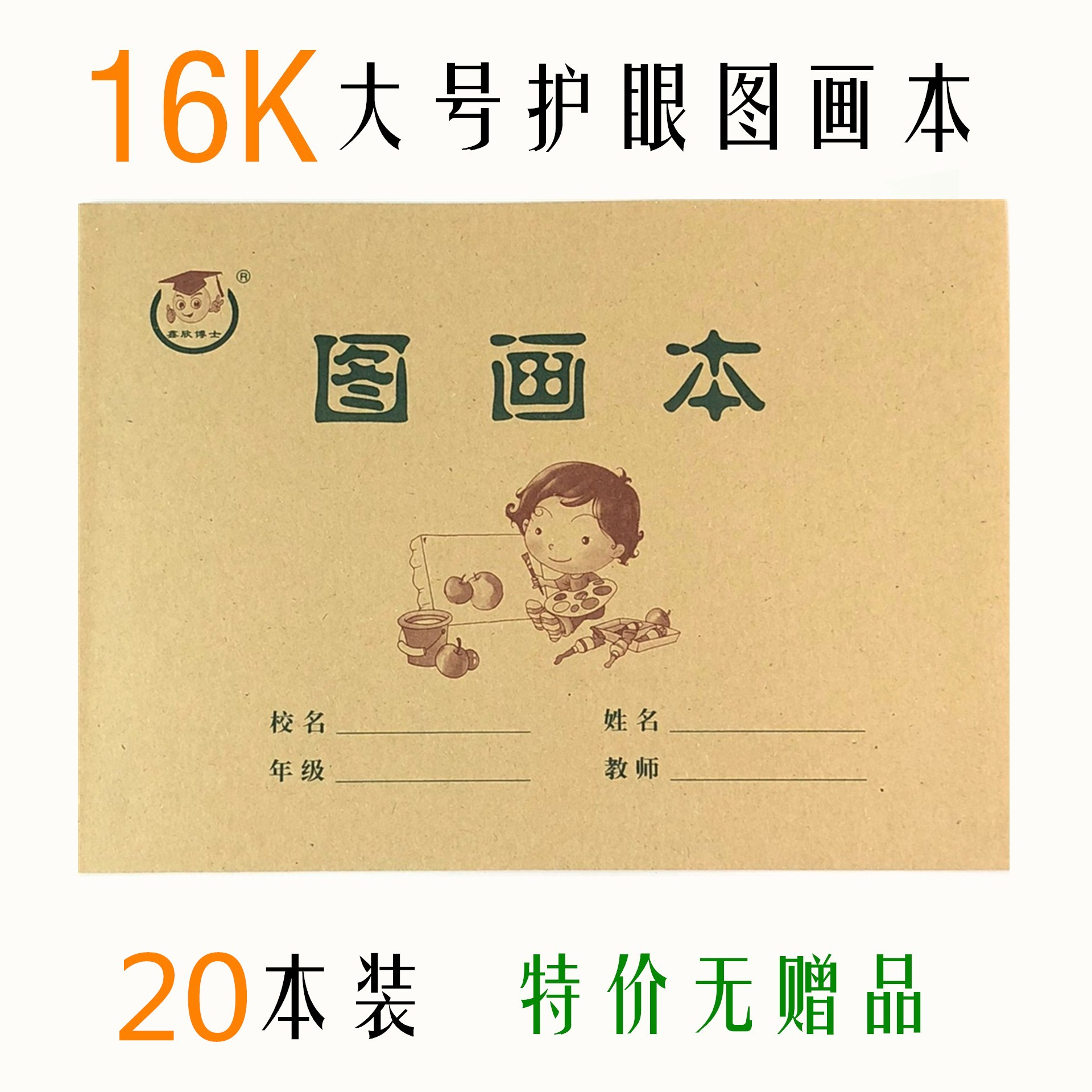 16K LARGE PICTURE BOOK (20 COPIES) SPECIAL OFFER NO GIFTS