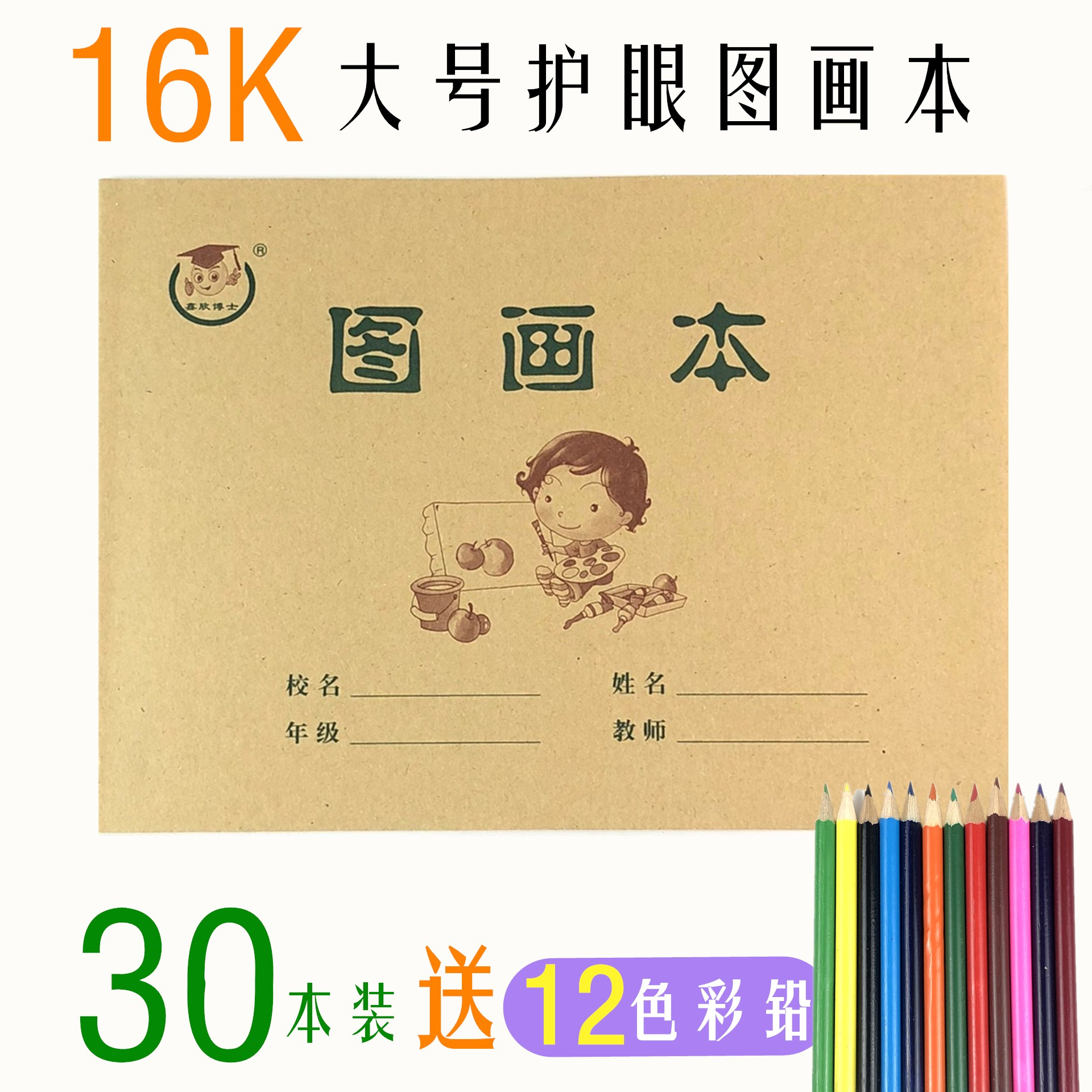 16K LARGE PICTURE BOOK (30 COPIES) FOR COLOR LEAD