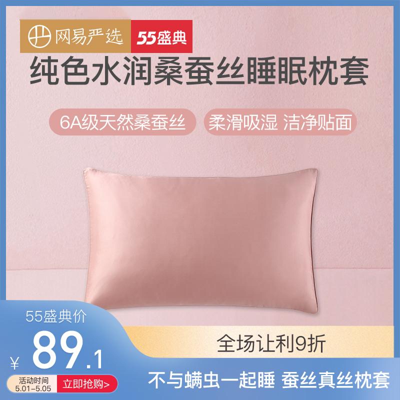 网易严选 AB面设计真丝枕套 48*74cm 双重优惠折后¥69.1包邮 4色可选 京东¥98