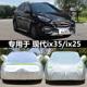 | Цена 3505 руб | Beijing hyundai ix35 джерси новая коллекция IX25 для машина накладка Антиград утепленный Солнцезащитный козырек и непромокаемый корпус Тканевый солнцезащитный крем