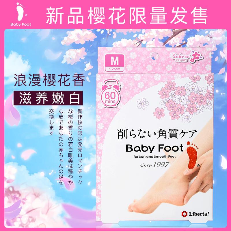 日本babyfoot脚膜去死皮老茧足脚后跟干裂去脚皮脚部去角质足膜女_天猫超市优惠券