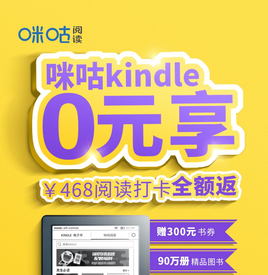 打卡100天免费拿走,全新咪咕版Kindle入门款亚马逊电子书阅读器 0元,加赠199礼包+保护套插图