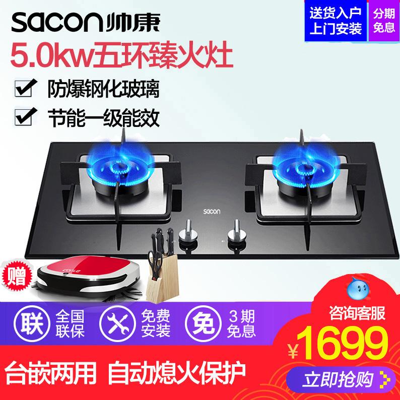 Sacon/帅康E568BQA-E5-68B燃气灶煤气灶双灶天然气台式嵌入灶具