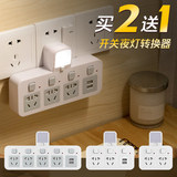 Multi-purpose function socket converter with USB plug-in no line bucklery universal turn two three four-hole panel