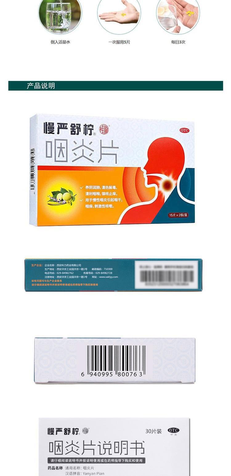 慢严舒柠 咽炎片 30片 咽炎/咽喉痛/咽喉干痒 图5