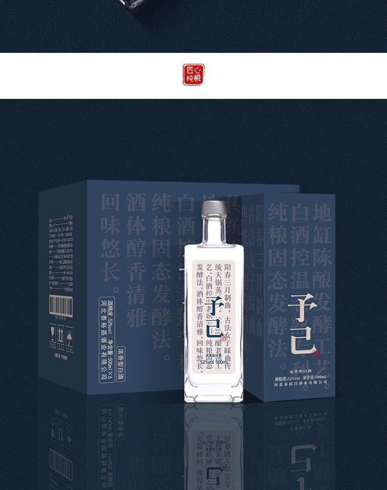 非遗制曲工艺 青小乐 予己 52度纯粮浓香型白酒 500ml*6瓶 图13