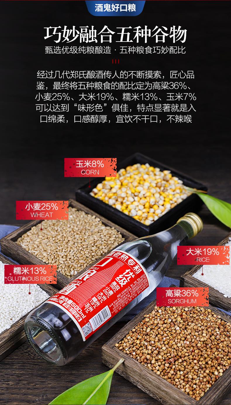 青小乐 纯粮固态发酵 52度浓香型白酒 500ml*4瓶 非遗+专利 图5