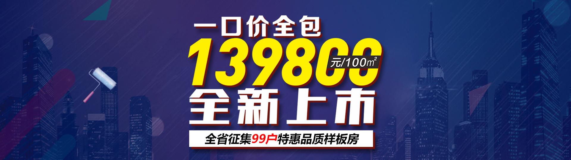 一口價全包139800/100平米全新上市