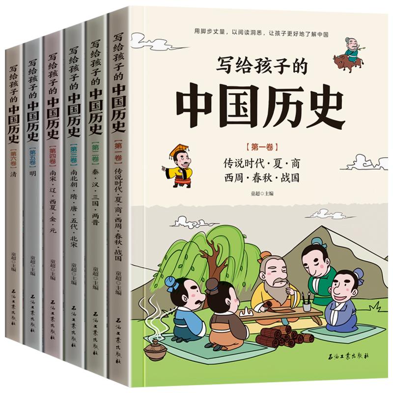 写给孩子的中国历史全套6册 8-10-12岁青少年版儿童历史绘本故事书老师推荐小学生读课外阅读书籍三四五六年级中华上下五千年