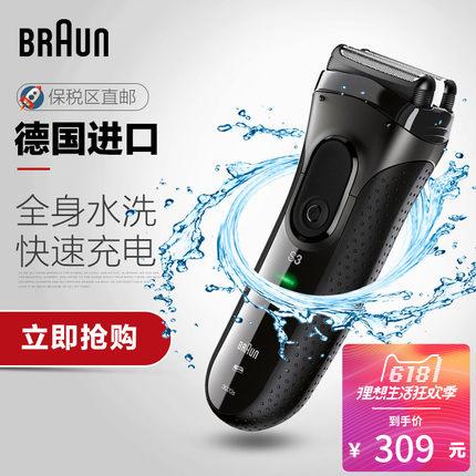 博朗(BRAUN) 3020S 电动剃须刀 黑色 309元