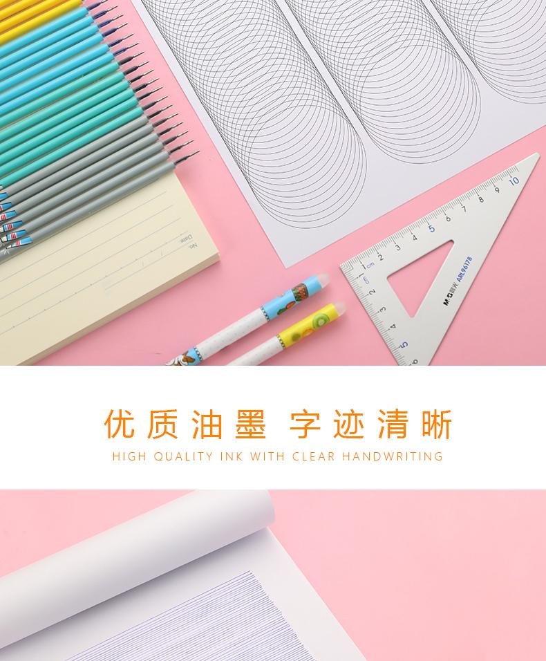 【晨光】可擦中性笔1支+配套笔芯+橡皮8