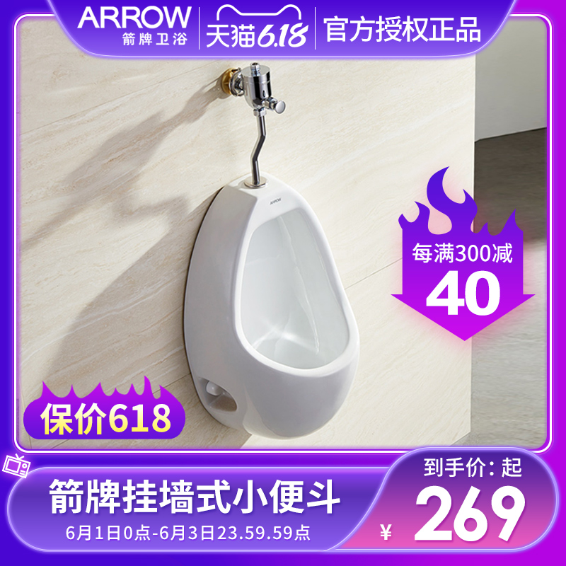 ARROW Wrigley Salle de bains Home Dressing Room Wall Row-type urinoir set AN613h.