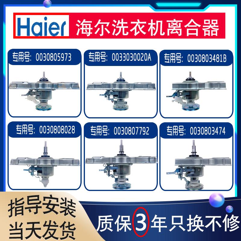 Подходит для haier стиральная машина сцепление агрегат полностью автоматический двойной мощности 030807792 1988 замедление сцепления