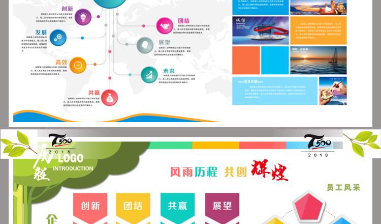 220款企业文化墙(图63)