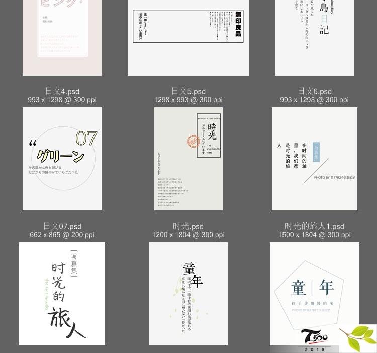 清新文艺日系相册文字体排版PSD模板(图21)