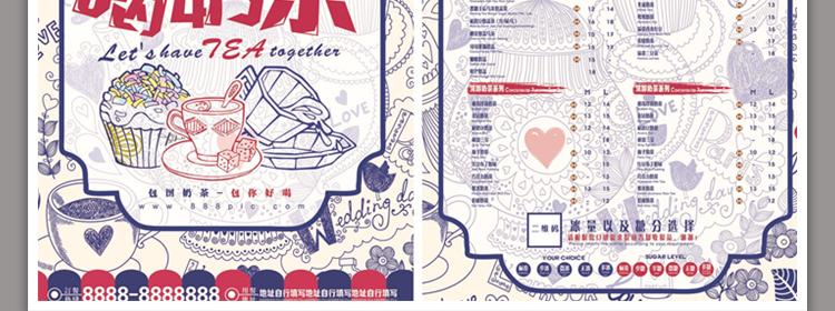 48套菜单模板(图51)