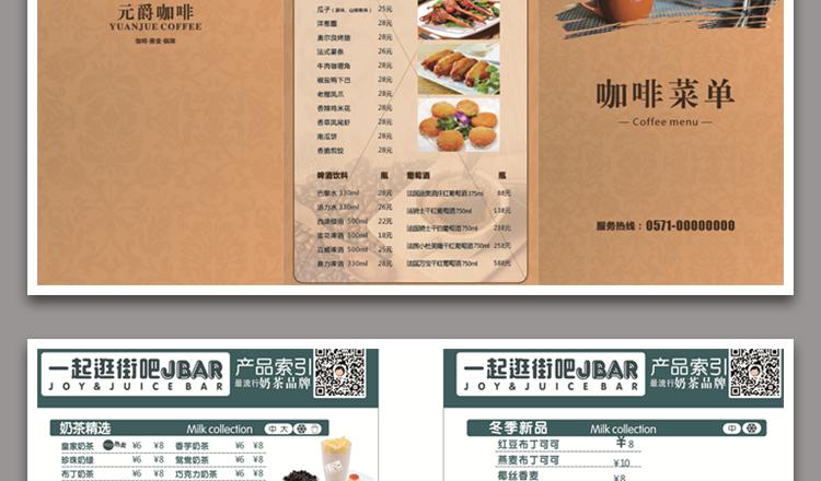48套菜单模板(图65)