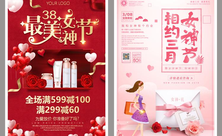 38妇女节女神节活动促销宣传海报设计PSD素材插图76