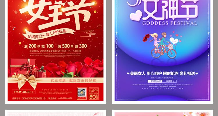 38妇女节女神节活动促销宣传海报设计PSD素材插图35