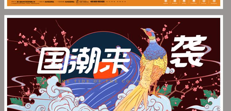 59套国潮风海报(图8)