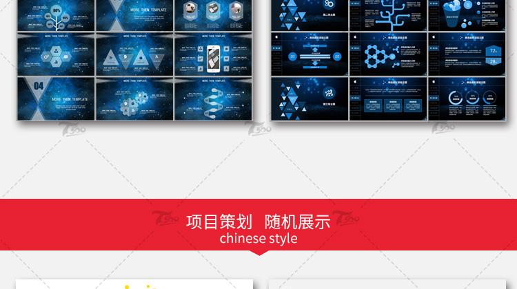PPT模板 高端简约商务卡通动态中国风工作计划总结设计素材下载插图12