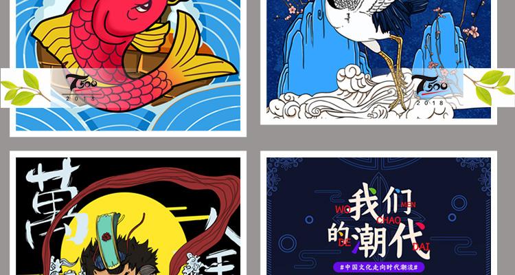 59套国潮风海报(图36)