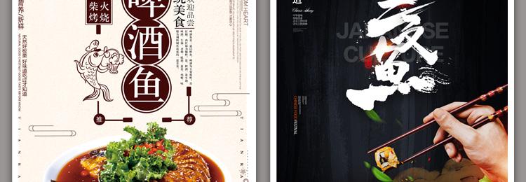 143款美食海报(图74)