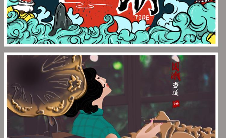 59套国潮风海报(图11)