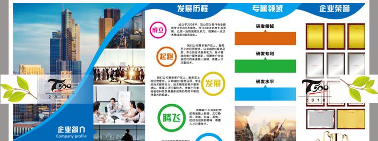 220款企业文化墙(图53)
