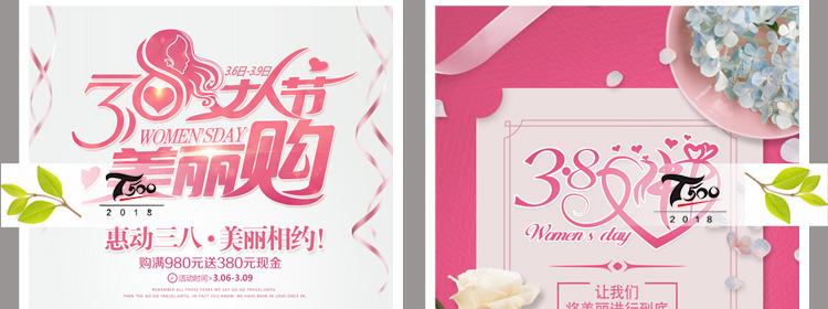 38妇女节女神节活动促销宣传海报设计PSD素材插图49