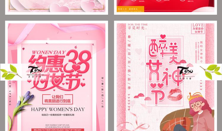 38妇女节女神节活动促销宣传海报设计PSD素材插图55