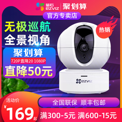 Fluorite C6C camera 360 degree panoramic high-definition night network monitoring home mobile phone WIFI remote wireless