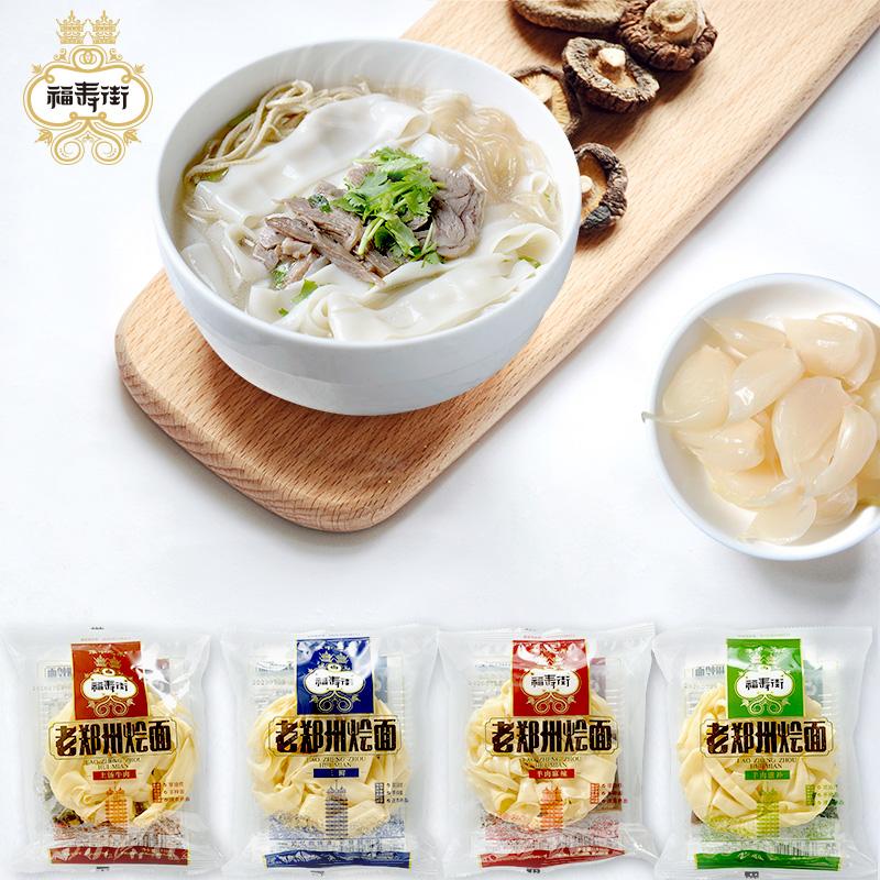 福寿街河南特产烩面方便面速食袋装