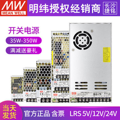 LRS Mingwei Switching Power Supply 220 Turn 24V / 12V Transformer 5V DC 50/100/150/200 / 350NES