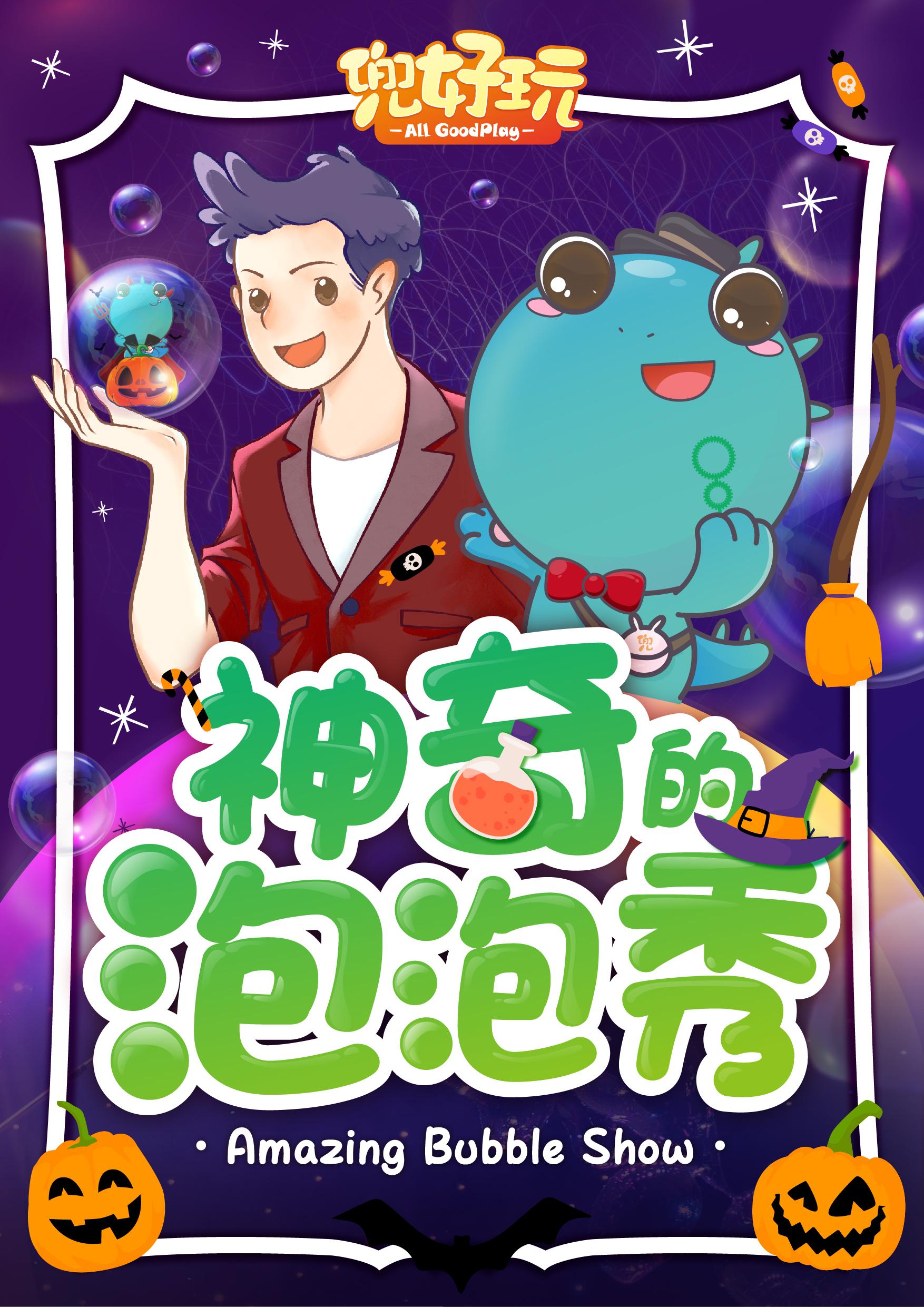 01-神奇的泡泡秀-常规-01.jpg