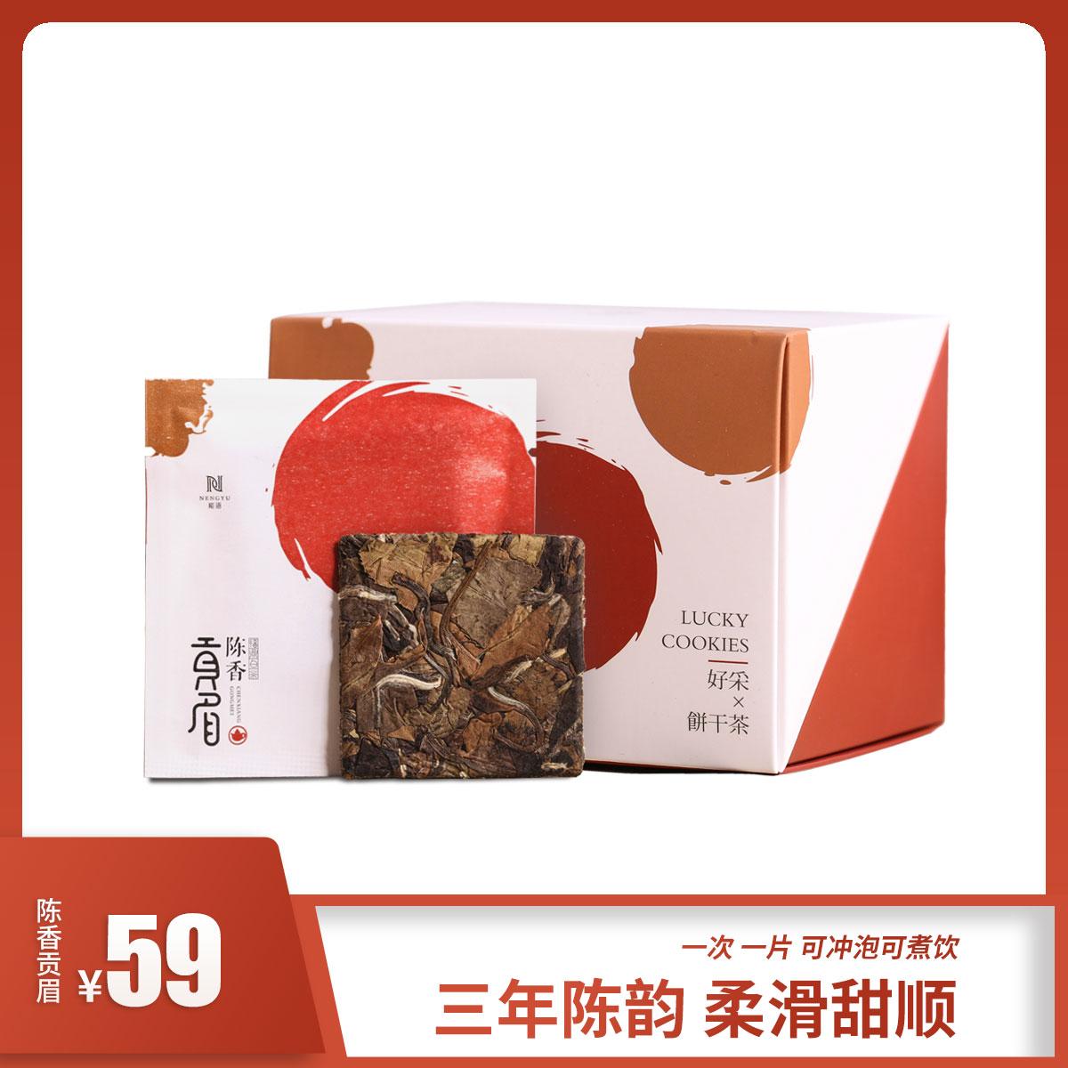 能语福鼎白茶2015年老白茶贡眉饼干茶一次一片商务便捷简装20片