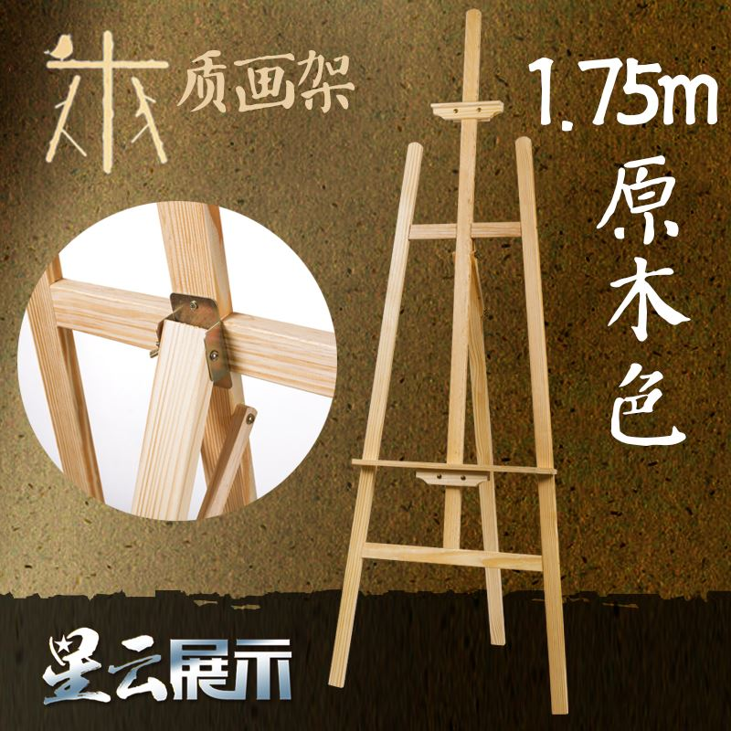 1.75m Imported Meisong Wood Color Shelf