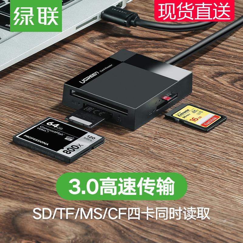 绿联读卡器四合一sd卡usb3.0高速tf/cf/ms卡佳能单反电脑相机大卡车载手机安卓type-c内存otg迷你多功能通用