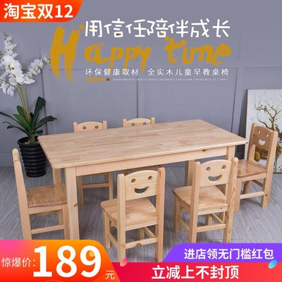 Kindergarten solid wood table and chair set baby household building blocks learning writing children tall game playing chair table
