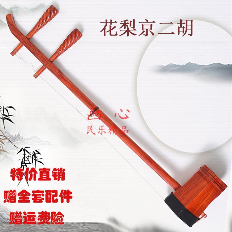 Пекин Эрху красный Деревянный музыкальный инструмент rosewood Beijing erhu opera Xipi erhuang красный Аксессуары для Mu Jing erhu оригинал бесплатная доставка по китаю