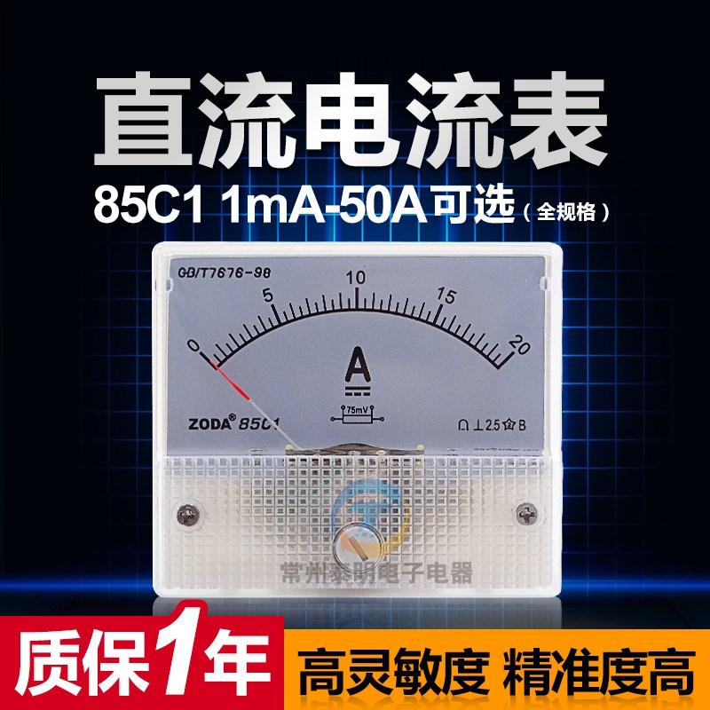 85C1 con trỏ cơ khí loại 220 V đầu hiện tại DC 1mA 10 20 30 50A