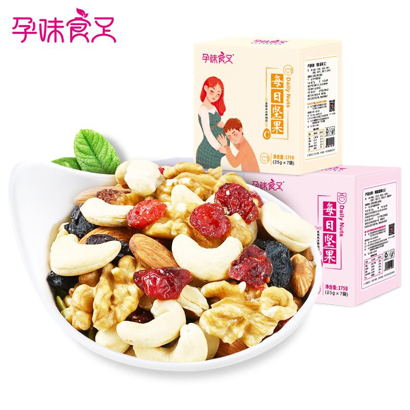 孕味食足孕妇零食专用每日坚果营养无添加怀孕吃的小零食混合坚果