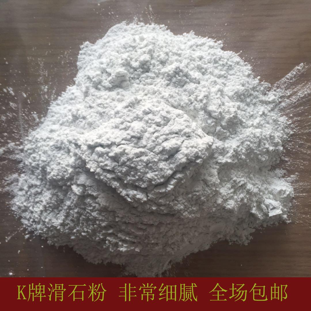 广西k牌滑石粉超细滑石粉工业用腻子食品级滑石粉医用白色粉包邮