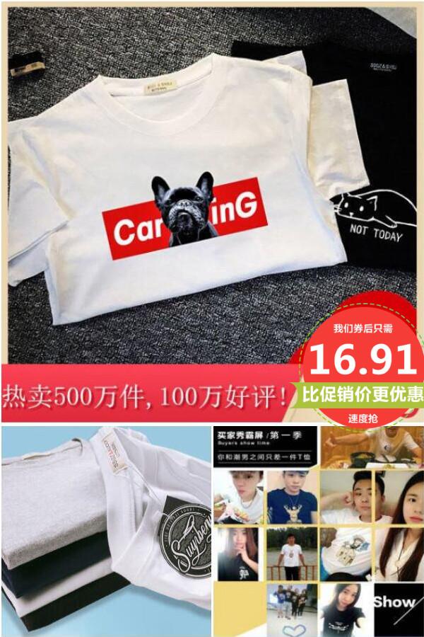 【百人验货】纯棉男女情侣潮版T桖价格/优惠_券后16.91元包邮