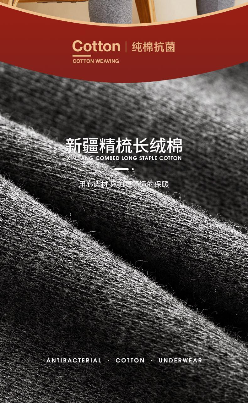 南极人男士纯棉秋衣卫生裤套装中领薄款发热衣打底内穿棉毛衫冬季详细照片