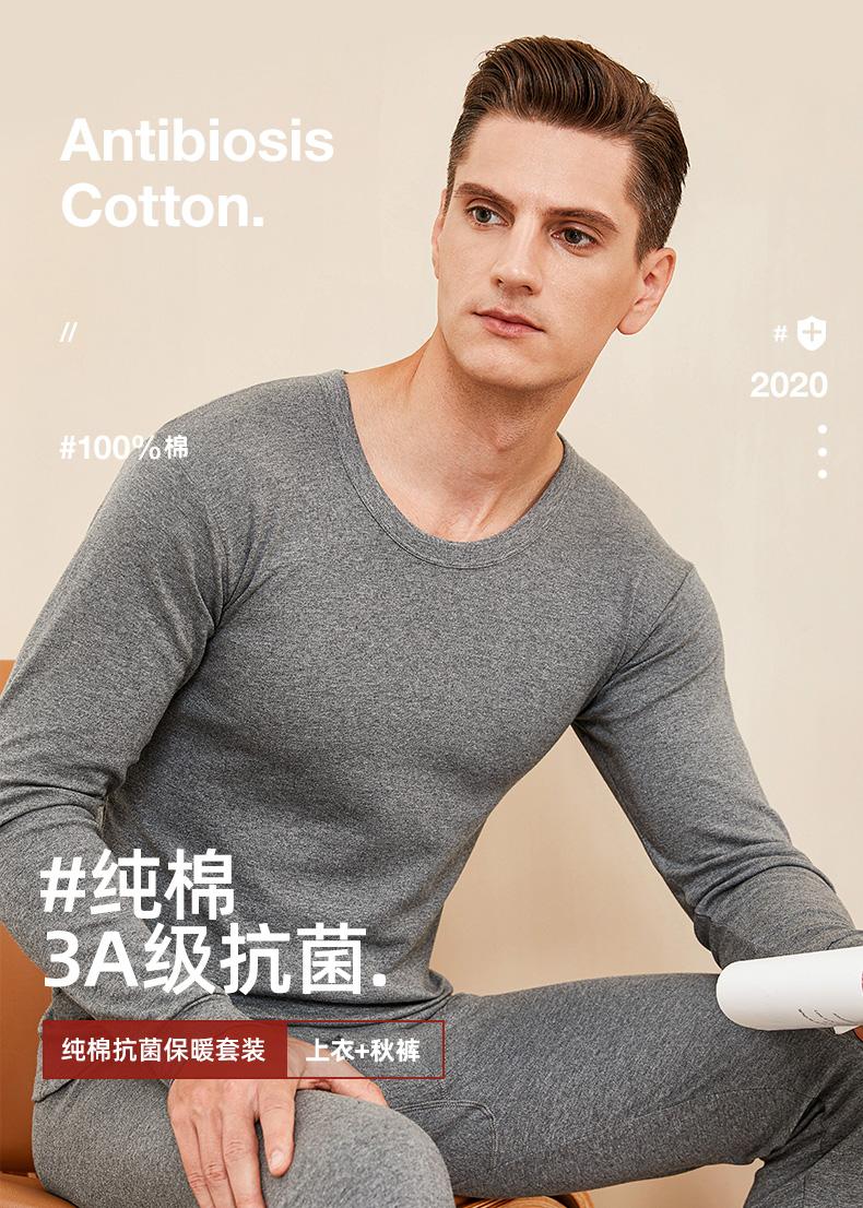 南极人 男士100%新疆长绒棉 秋衣套装 2套 图1