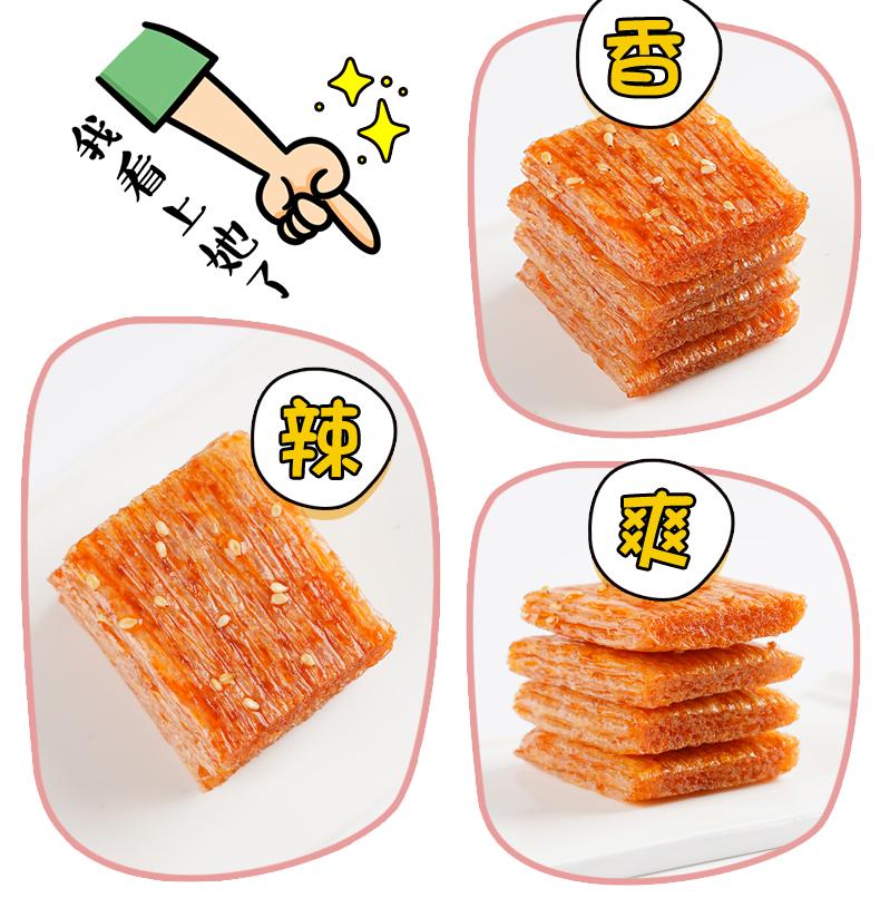 佳龙辣条亲亲嘴麻辣混搭组合袋装校园面粉小零食大刀烧肉30包660g商品详情图